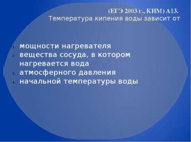 (ЕГЭ 2003 г., КИМ) А13. Температура кипения воды зависит от мощности нагреват...