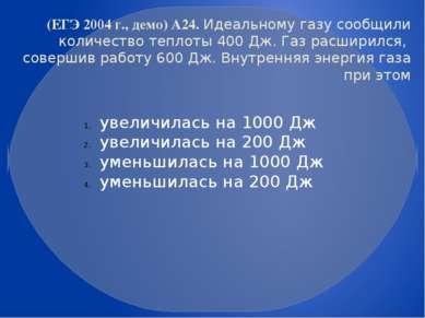 (ЕГЭ 2004 г., демо) А24. Идеальному газу сообщили количество теплоты 400 Дж. ...