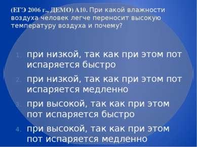(ЕГЭ 2006 г., ДЕМО) А10. При какой влажности воздуха человек легче переносит ...