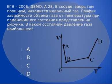 ЕГЭ – 2006, ДЕМО. А 28. В сосуде, закрытом поршнем, находится идеальный газ. ...
