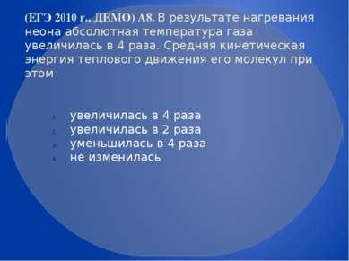 (ЕГЭ 2010 г., ДЕМО) А8. В результате нагревания неона абсолютная температура ...