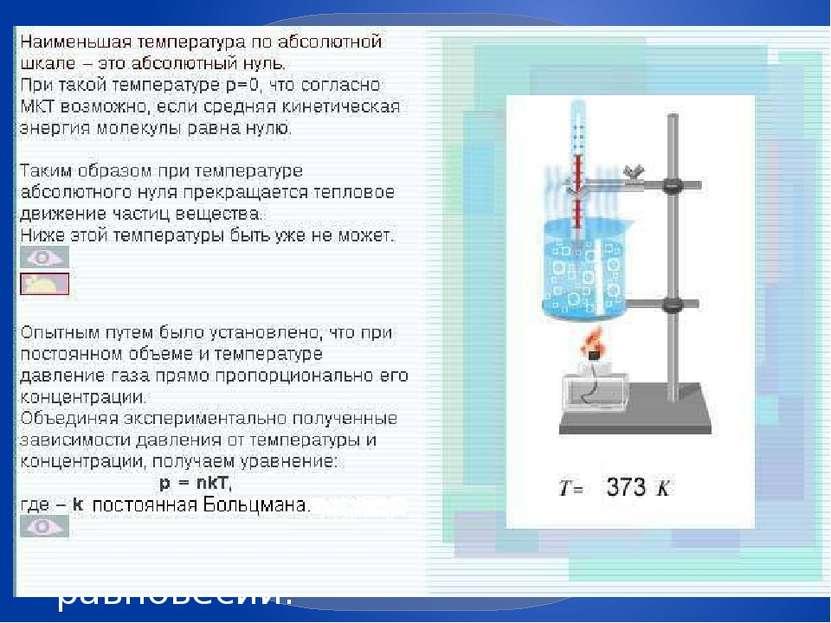 Абсолютная температура Абсолютная температура как мера средней кинетической э...