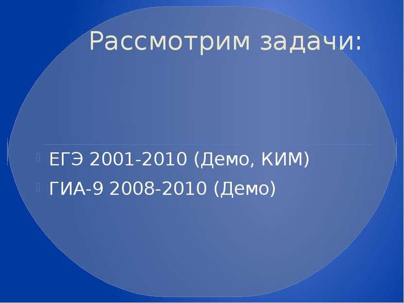 Рассмотрим задачи: ЕГЭ 2001-2010 (Демо, КИМ) ГИА-9 2008-2010 (Демо)