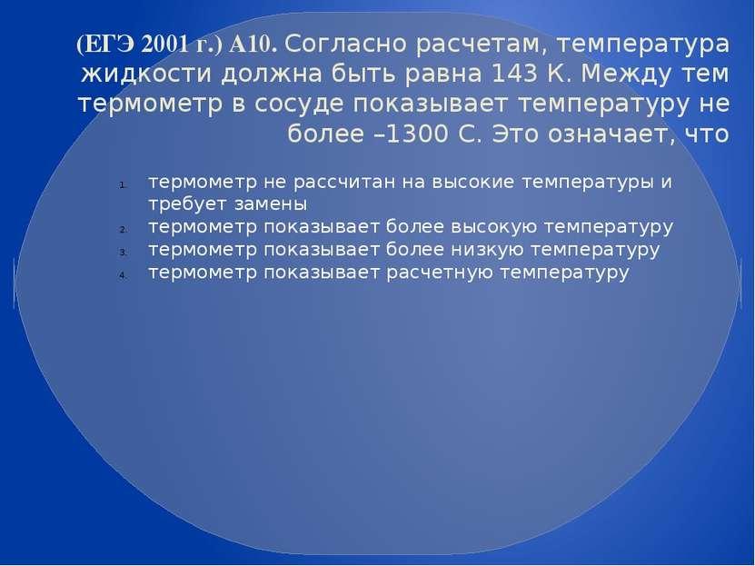 (ЕГЭ 2001 г.) А10. Согласно расчетам, температура жидкости должна быть равна ...