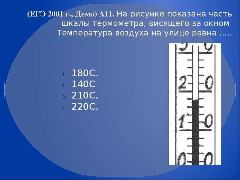 (ЕГЭ 2001 г., Демо) А11. На рисунке показана часть шкалы термометра, висящего...