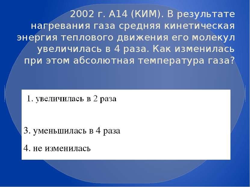 2002 г. А14 (КИМ). В результате нагревания газа средняя кинетическая энергия ...