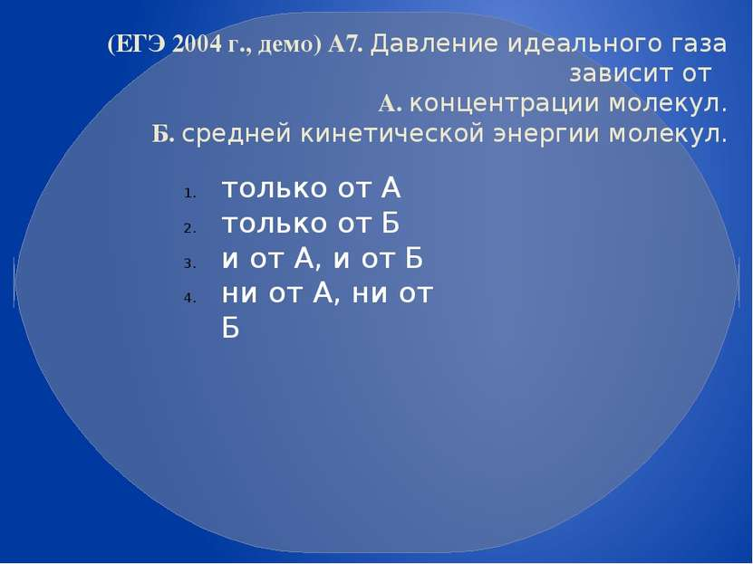 (ЕГЭ 2004 г., демо) А7. Давление идеального газа зависит от А. концентрации м...