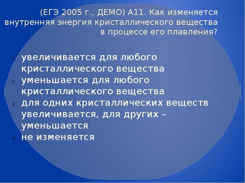 (ЕГЭ 2005 г., ДЕМО) А11. Как изменяется внутренняя энергия кристаллического в...