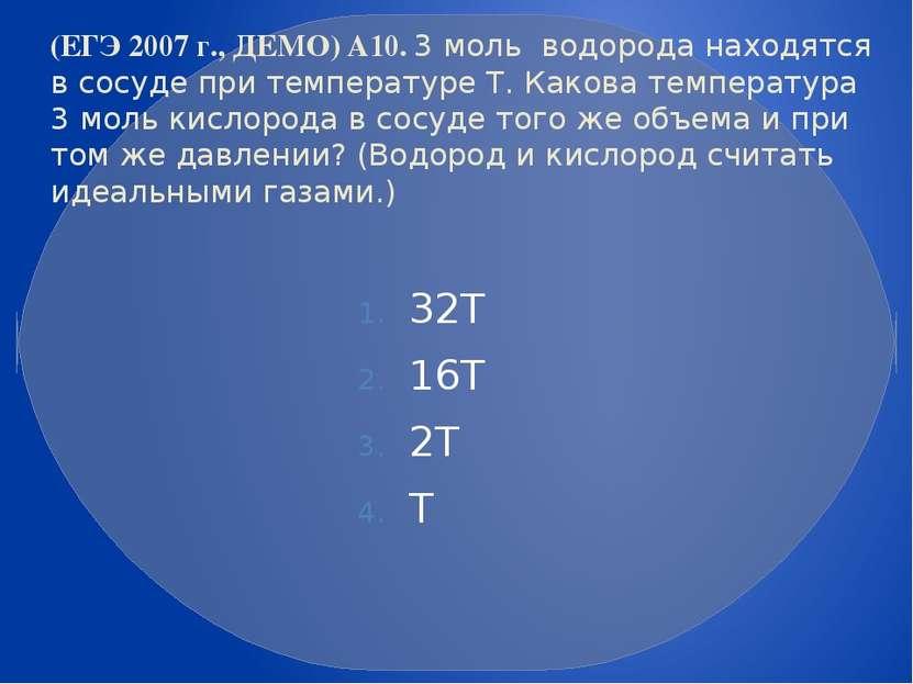 (ЕГЭ 2007 г., ДЕМО) А10. 3моль водорода находятся в сосуде при температуре Т...