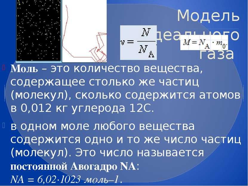 Модель идеального газа Моль – это количество вещества, содержащее столько же ...