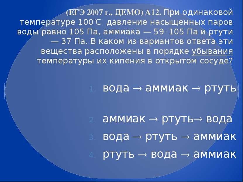 (ЕГЭ 2007 г., ДЕМО) А12. При одинаковой температуре 100 С давление насыщенных...