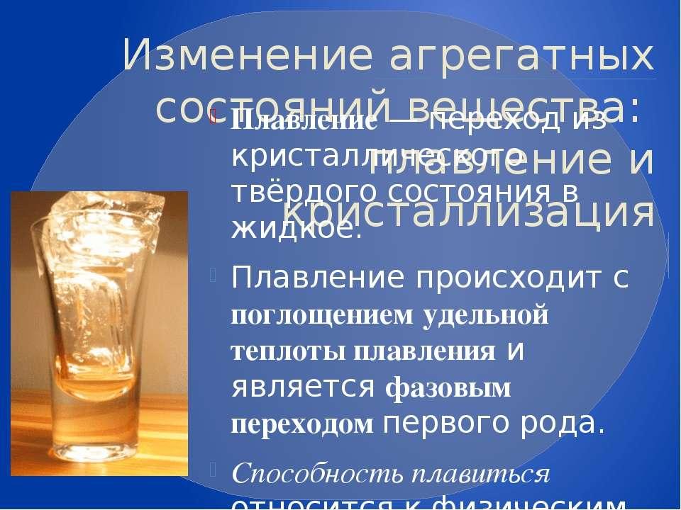 Изменение агрегатных состояний вещества: плавление и кристаллизация Плавление...