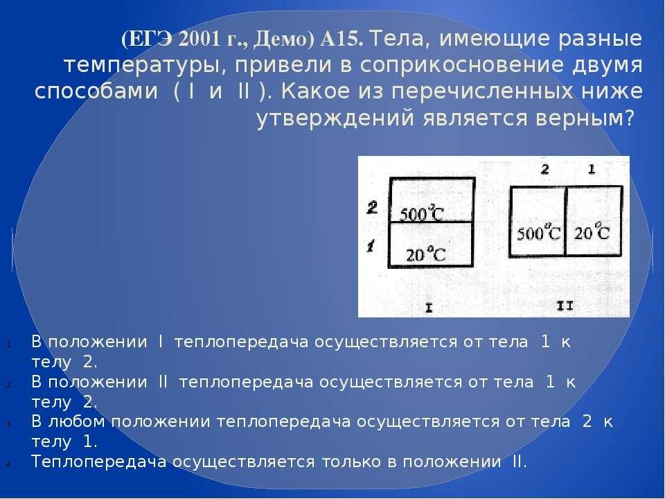 (ЕГЭ 2001 г., Демо) А15. Тела, имеющие разные температуры, привели в соприкос...