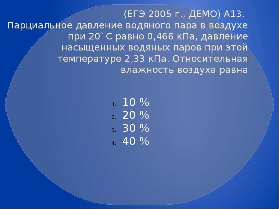 (ЕГЭ 2005 г., ДЕМО) А13. Парциальное давление водяного пара в воздухе при 20 ...