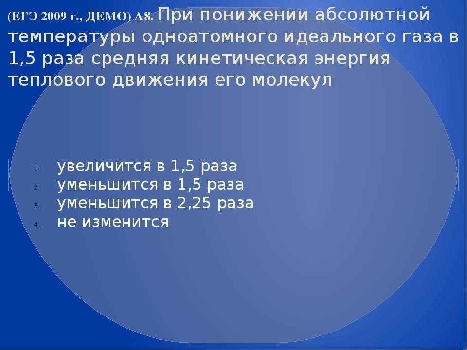 (ЕГЭ 2009 г., ДЕМО) А8. При понижении абсолютной температуры одноатомного иде...