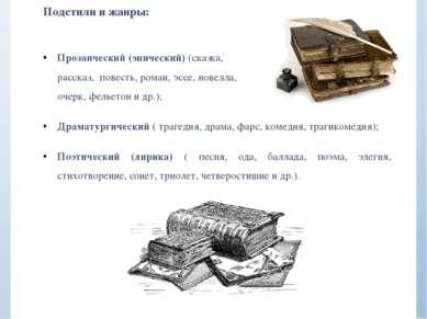 Подстили и жанры: Прозаический (эпический) (сказка, рассказ, повесть, роман, ...