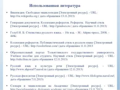 Использованная литература Википедия. Свободная энциклопедия [Электронный ресу...