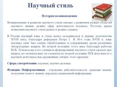 Научный стиль История возникновения Возникновение и развитие научного стиля с...