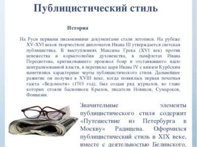 Публицистический стиль История На Руси первыми письменными документами стали ...
