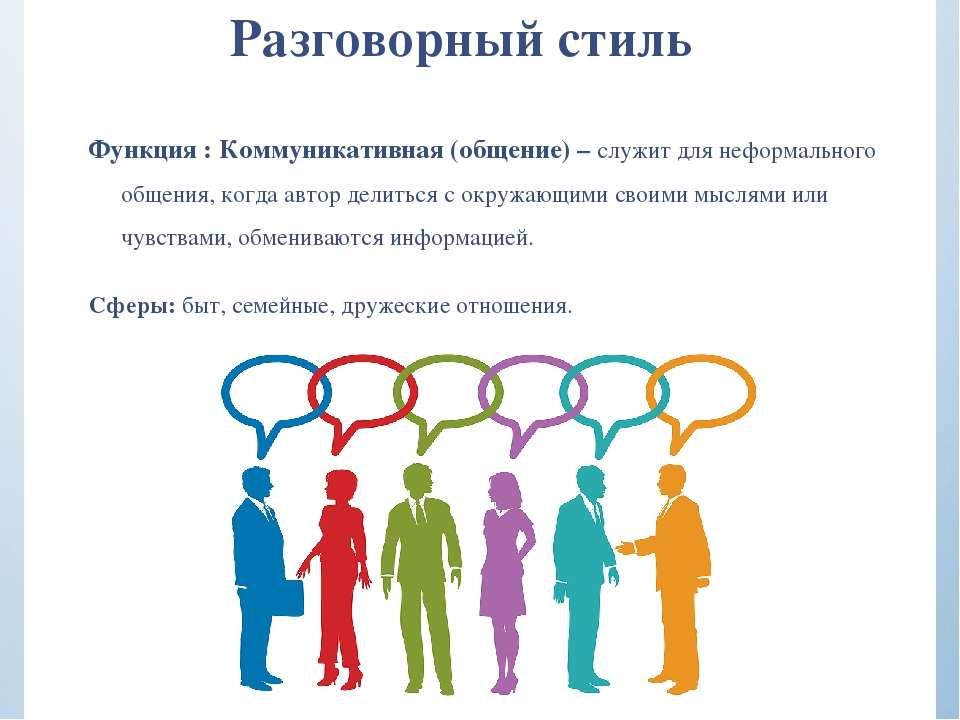 Разговорный стиль Функция : Коммуникативная (общение) – служит для неформальн...