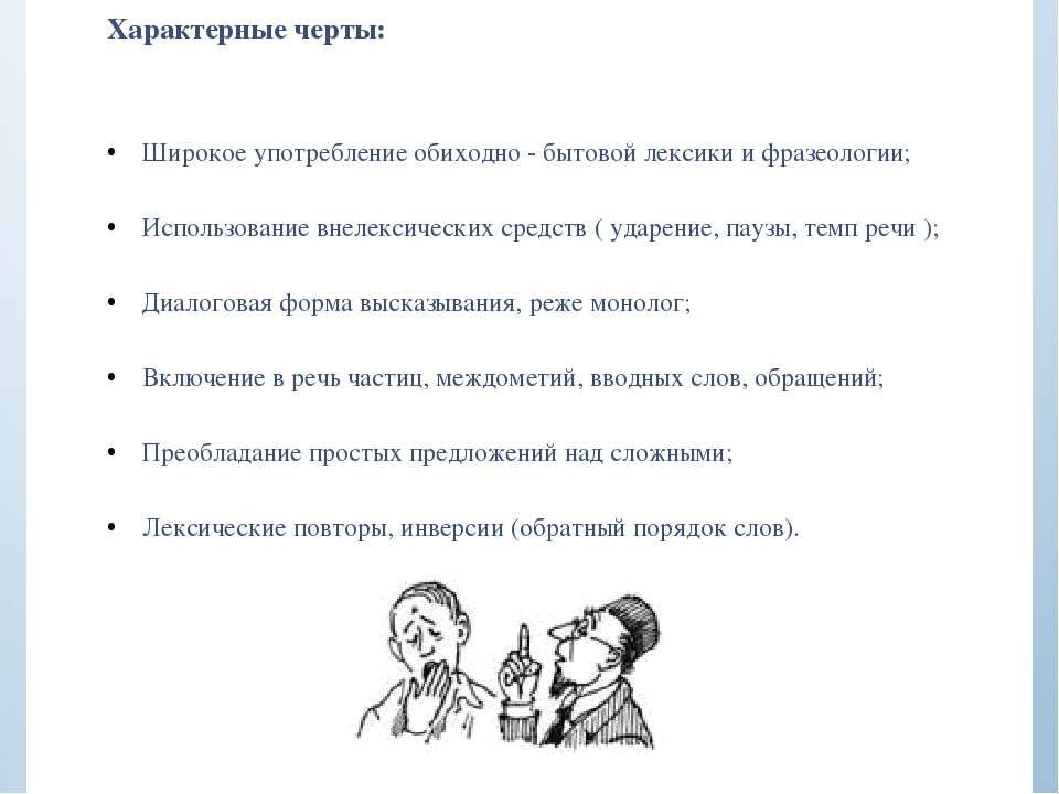 Характерные черты: Широкое употребление обиходно - бытовой лексики и фразеоло...