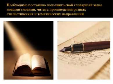 Необходимо постоянно пополнять свой словарный запас новыми словами, читать пр...