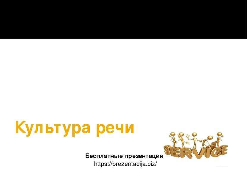 Культура речи Бесплатные презентации https://prezentacija.biz/