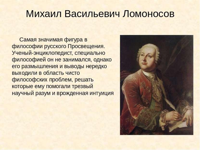 Русская философия ломоносов