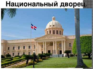 Национальный дворец.