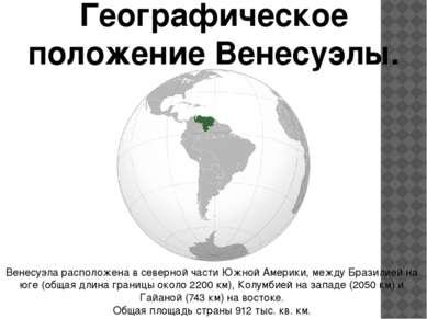 Венесуэла расположена в северной части Южной Америки, между Бразилией на юге ...
