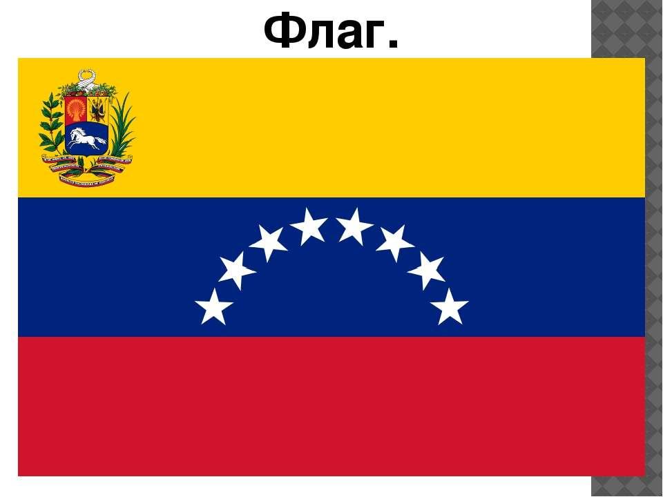 Флаг.