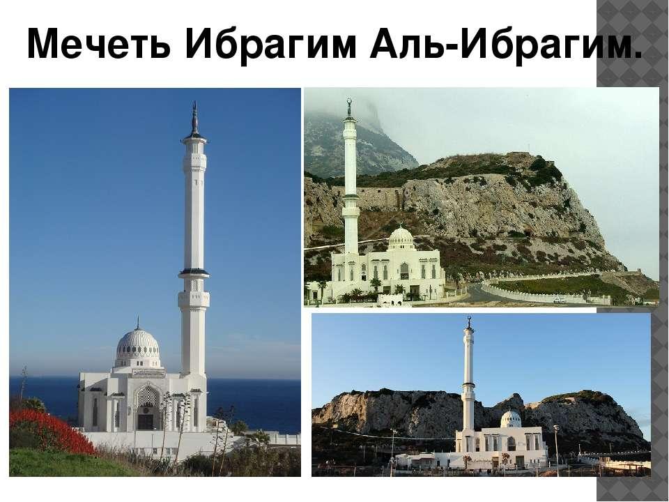 Мечеть Ибрагим Аль-Ибрагим.