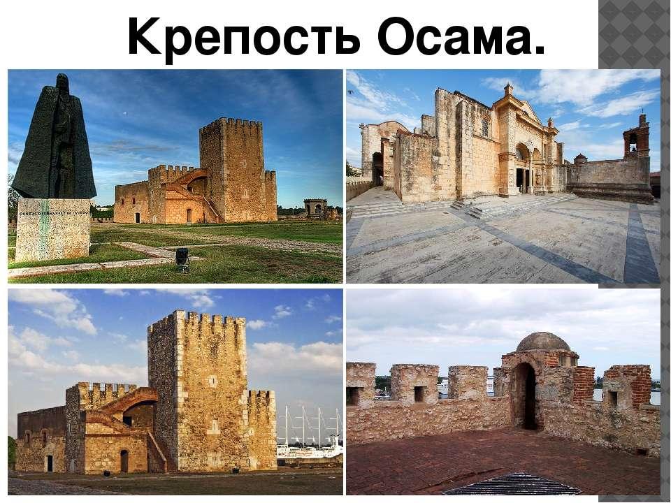 Крепость Осама.