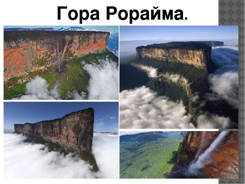 Гора Рорайма.
