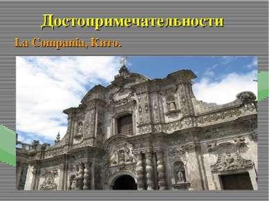 Достопримечательности La Compania, Кито.