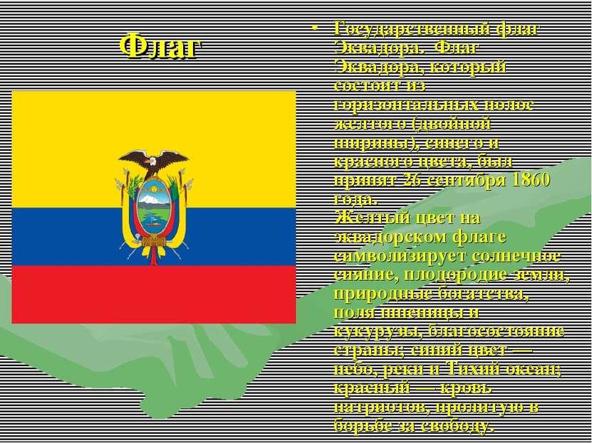 Флаг Государственный флаг Эквадора.Флаг Эквадора, который состоит из горизо...
