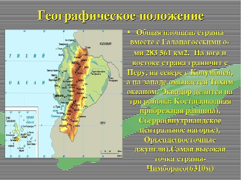 Географическое положение Общая площадь страны вместе с Галапагосскими о-ми 28...
