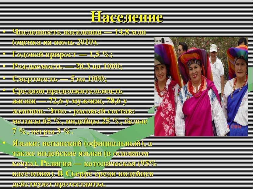 Население Численность населения— 14,8млн (оценка на июль 2010). Годовой при...