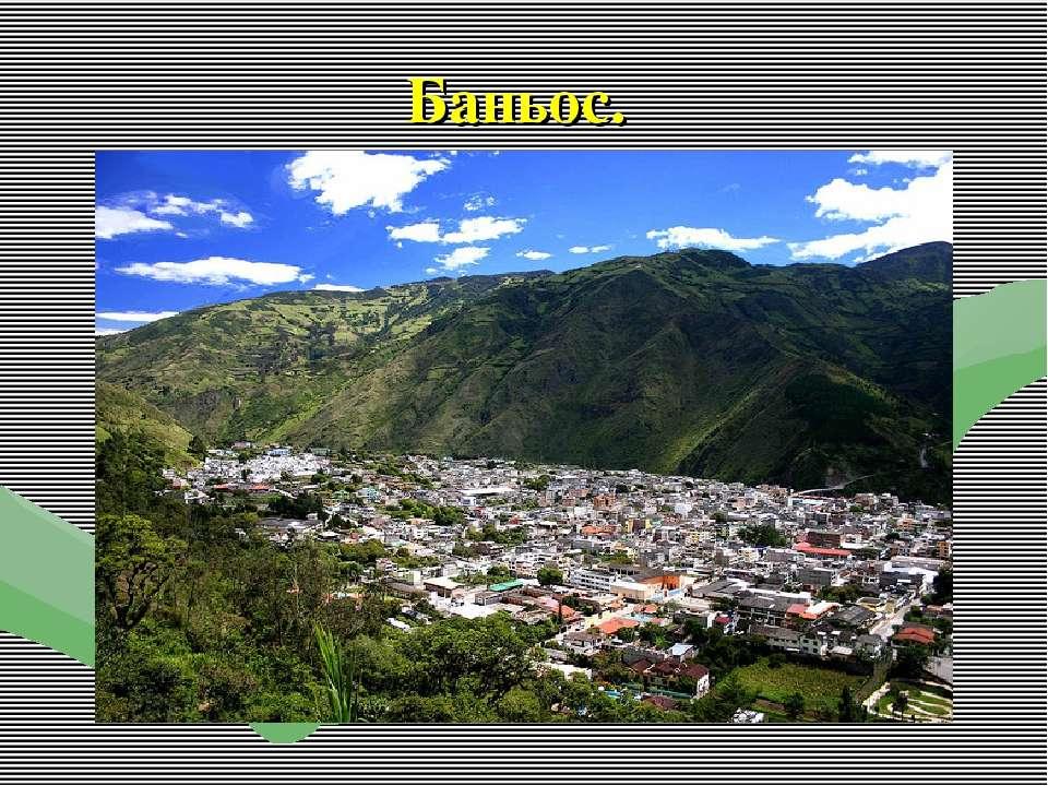 Баньос.