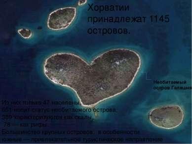 Хорватии принадлежат 1145 островов. Из них только 47 населены, 651 носит стат...