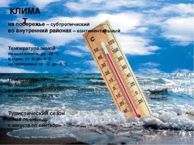 КЛИМАТ на побережье – субтропический во внутренний районах – континентальный ...