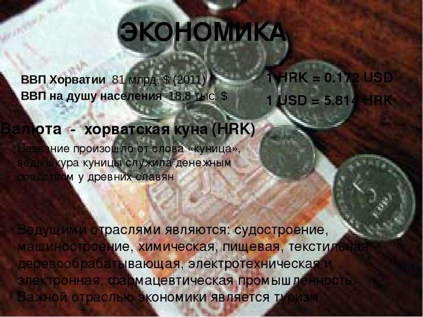 ЭКОНОМИКА ВВП Хорватии 81 млрд. $ (2011) ВВП на душу населения 18,8 тыс. $ ...