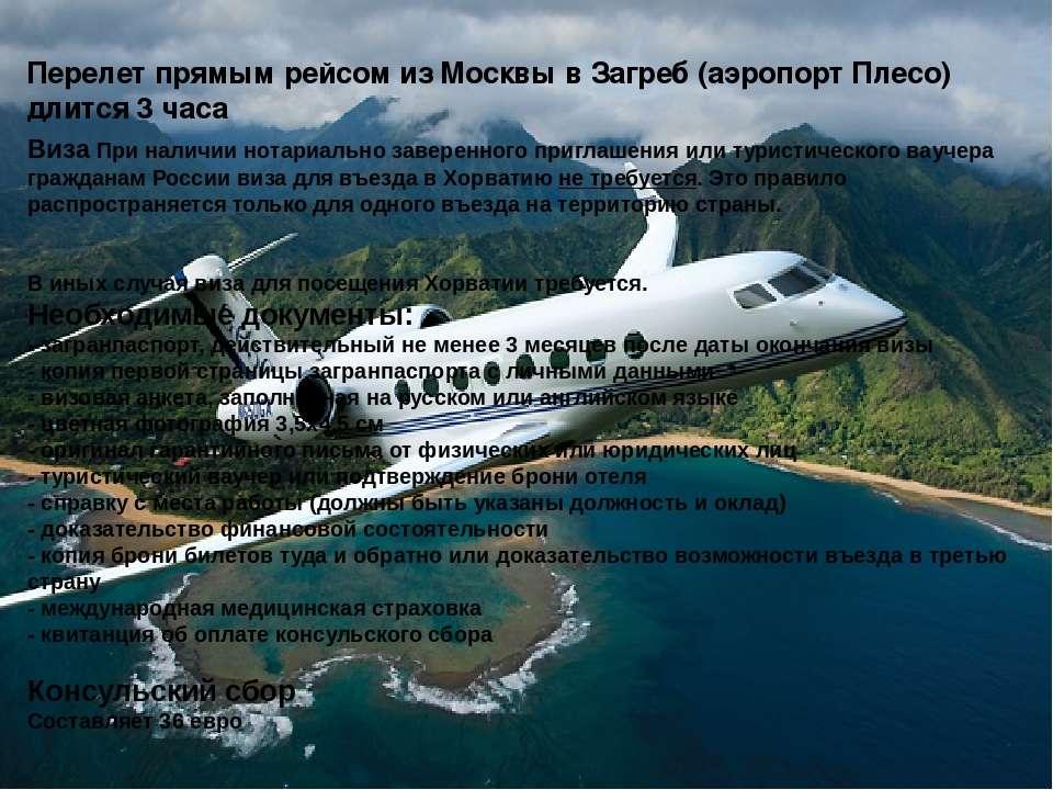 Перелет прямым рейсом из Москвы в Загреб (аэропорт Плесо) длится 3 часа Виза ...