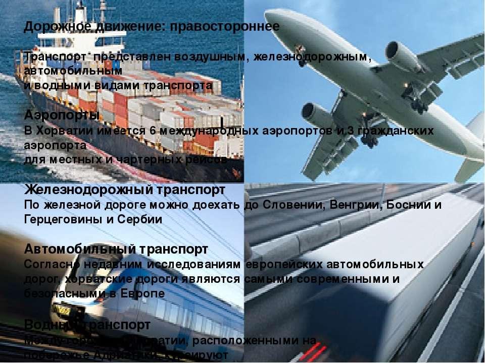 Дорожное движение:правостороннее Транспорт представлен воздушным, железнодор...