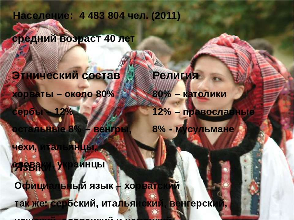 Религия 80% – католики 12% – православные 8% - мусульмане Этнический состав х...
