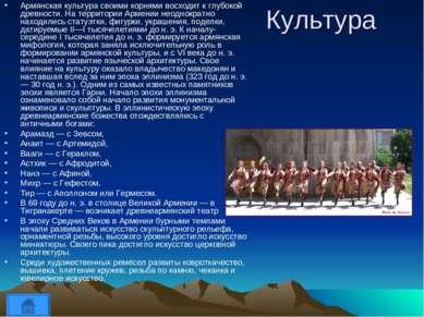 Культура Армянская культура своими корнями восходит к глубокой древности. На ...