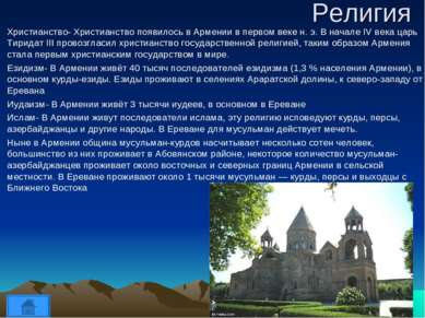 Религия Христианство- Христианство появилось в Армении в первом веке н. э. В ...
