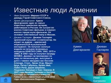 Известные люди Армении Иван Баграмян- Маршал СССР и дважды Герой Советского С...