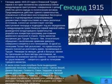 Геноцид 1915 Геноцид армян 1915-23 годов в Османской Турции - первое в истори...