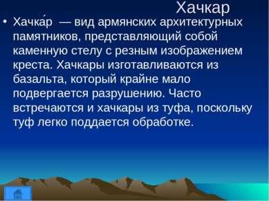 Хачкар Хачка р — вид армянских архитектурных памятников, представляющий собой...